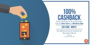 freechrage windows offer 300x150 - Free Freecharge Rs.25 Cashback on Recharge of Rs.25 + Extra Rs.50 Cashback For Windows App Users